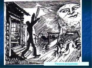 Рисунок Д.Бурлюка