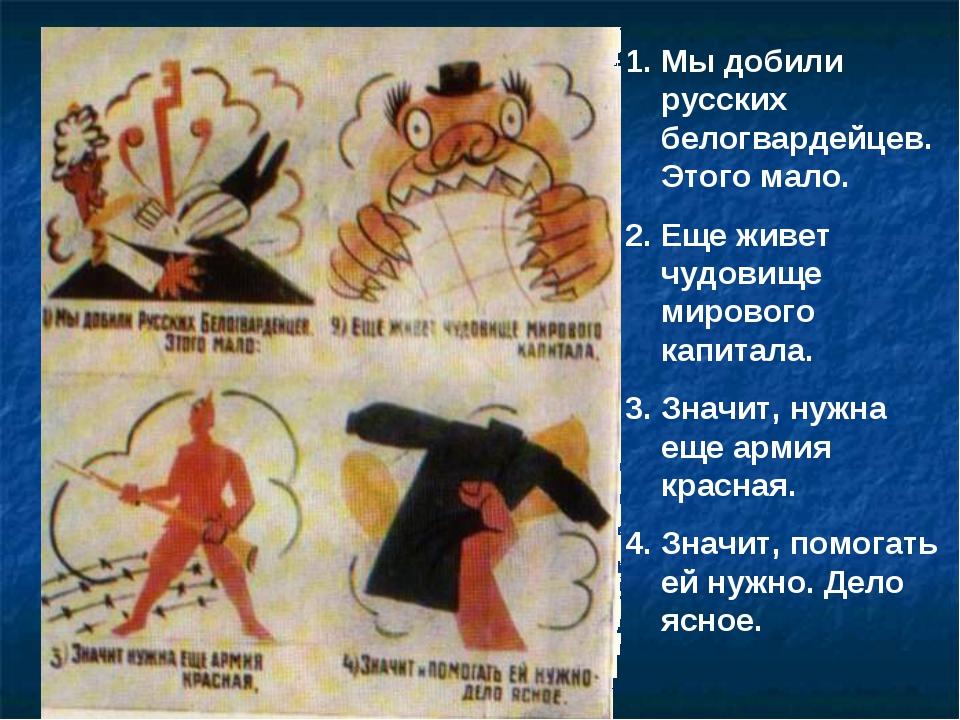 Мы добили русских белогвардейцев. Этого мало. Еще живет чудовище мирового кап...
