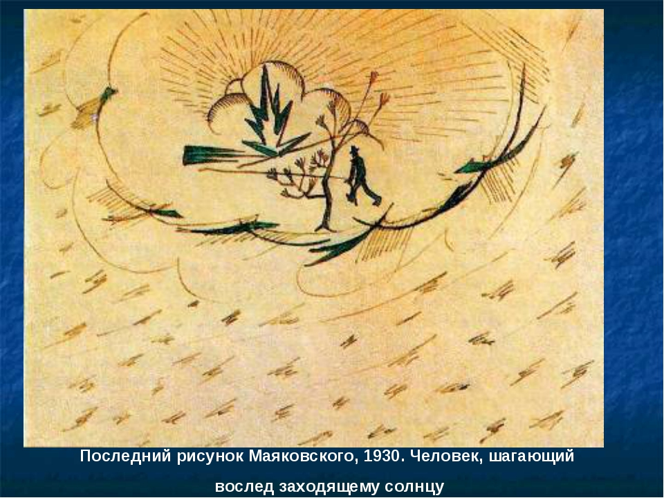 Последний рисунок Маяковского, 1930. Человек, шагающий вослед заходящему солнцу