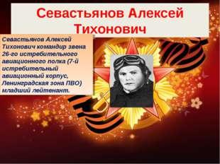 Севастьянов Алексей Тихонович Севастьянов Алексей Тихонович командир звена 26