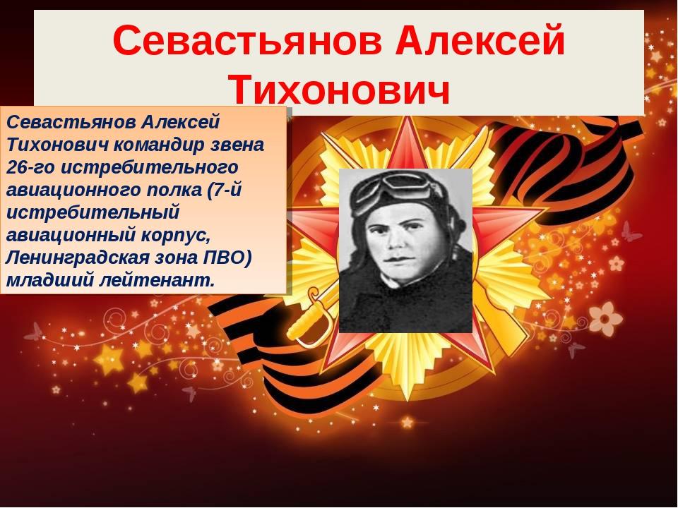 Севастьянов Алексей Тихонович Севастьянов Алексей Тихонович командир звена 26...