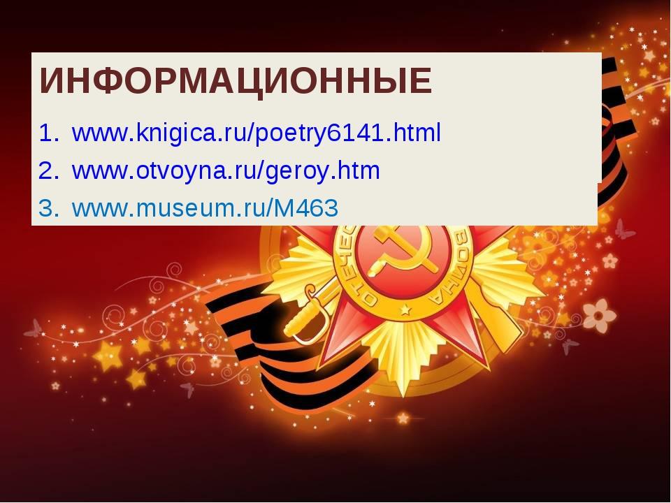 ИНФОРМАЦИОННЫЕ ИСТОЧНИКИ www.knigica.ru/poetry6141.html www.otvoyna.ru/geroy....