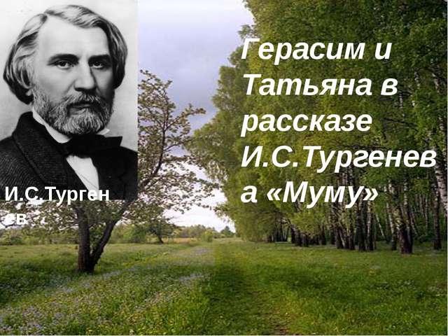Герасим и Татьяна в рассказе И.С.Тургенева «Муму» И.С.Тургенев