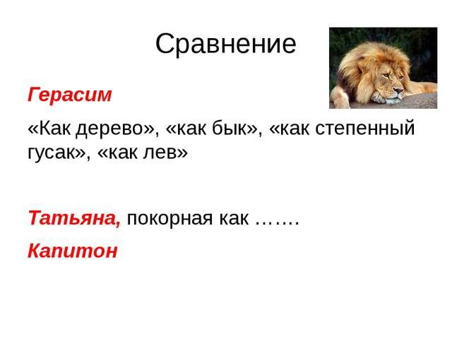 Сравнение Герасим «Как дерево», «как бык», «как степенный гусак», «как лев» Т...