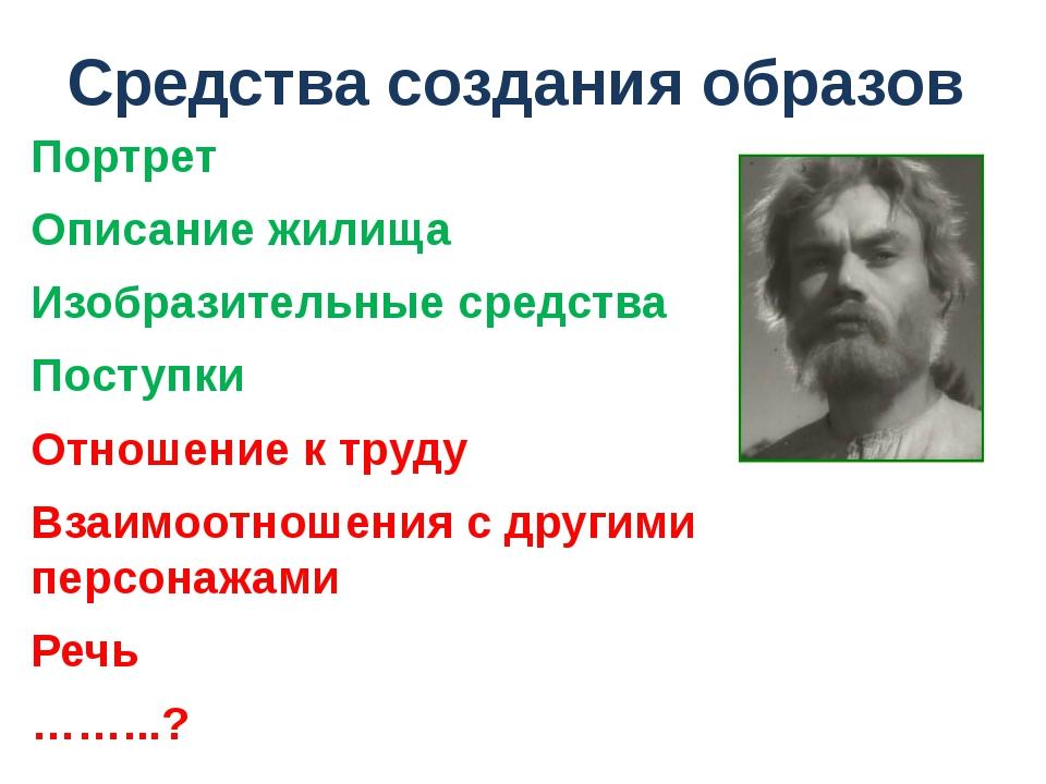 Средства создания образов Портрет Описание жилища Изобразительные средства По...