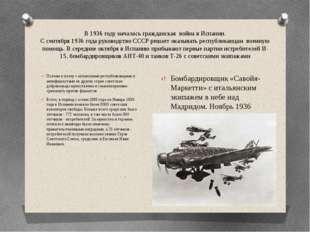 В 1936 году началась гражданская война в Испании. С сентября 1936 года руково