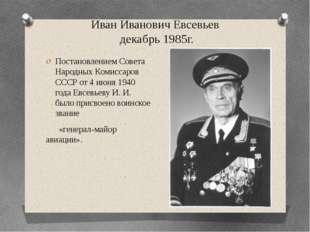 Иван Иванович Евсевьев декабрь 1985г. Постановлением Совета Народных Комиссар