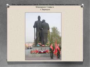 Имя героя Советского Союза Евсевьева Ивана Ивановича увековечено на Мемориале