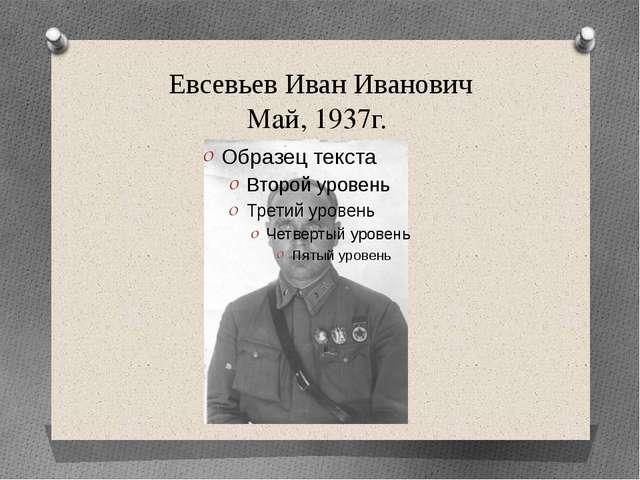 Евсевьев Иван Иванович Май, 1937г.