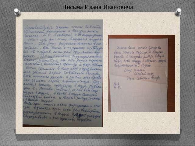 Письма Ивана Ивановича