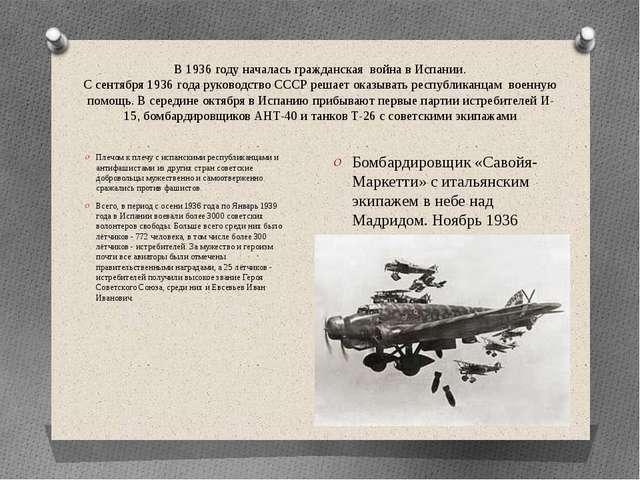 В 1936 году началась гражданская война в Испании. С сентября 1936 года руково...