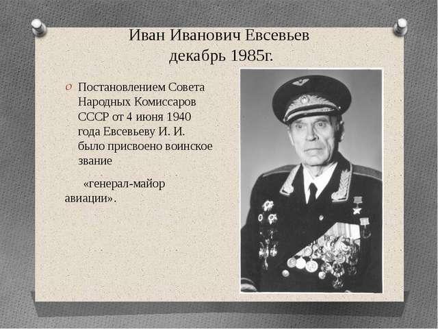 Иван Иванович Евсевьев декабрь 1985г. Постановлением Совета Народных Комиссар...