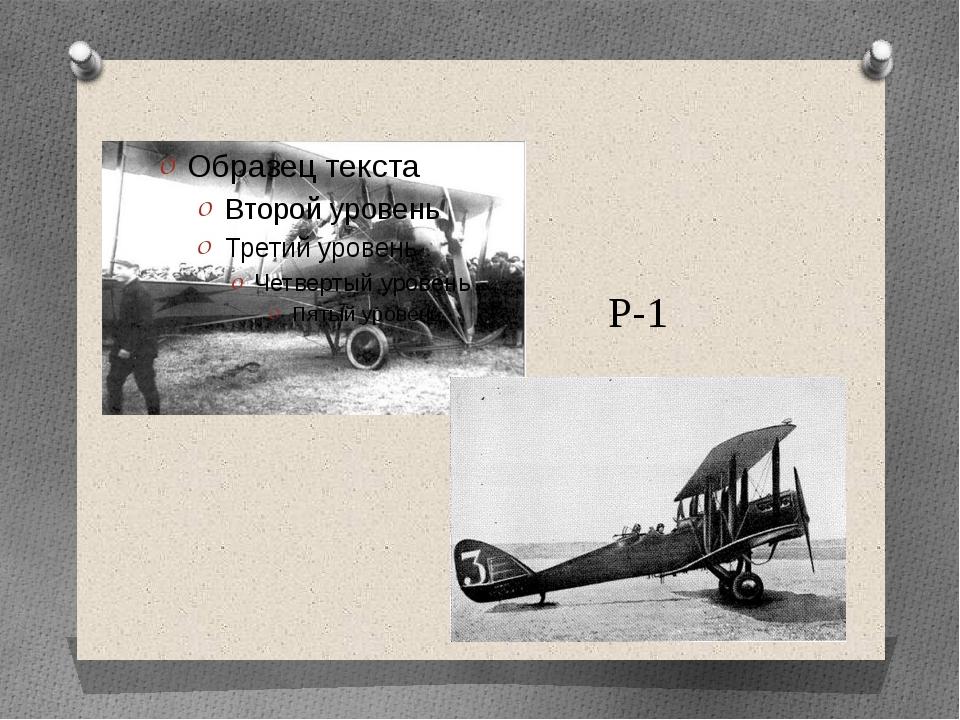 Первые самолёты У-1 Р-1