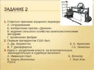1. Отметьте признаки аграрного переворота: А. Огораживание Б. изобретение пря