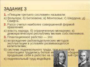 1. «Певцом третьего сословия» называли: а) Вольтера; б) Бетховена; в) Монтеск