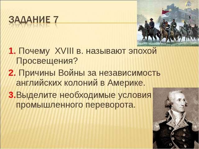 1. Почему XVIII в. называют эпохой Просвещения? 2. Причины Войны за независим...