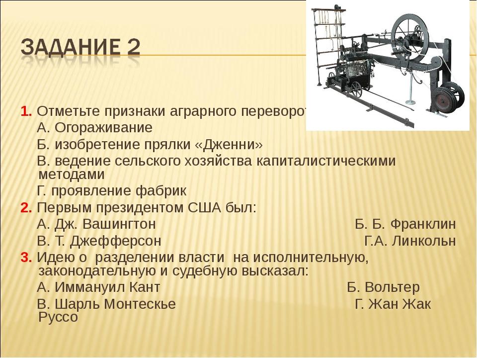 1. Отметьте признаки аграрного переворота: А. Огораживание Б. изобретение пря...