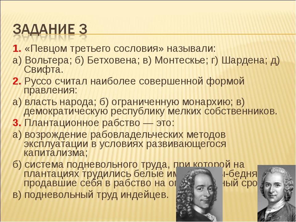 1. «Певцом третьего сословия» называли: а) Вольтера; б) Бетховена; в) Монтеск...