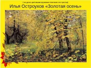 Илья Остроухов «Золотая осень» ( на доске цветовыми кружками отмечаем эти чув