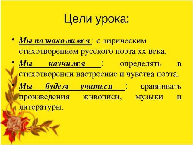 Цели урока: Мы познакомимся : с лирическим стихотворением русского поэта хх в...