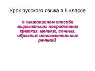 Урок русского языка в 5 классе о «живописном способе выражаться» посредством