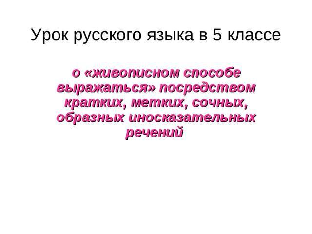Урок русского языка в 5 классе о «живописном способе выражаться» посредством...