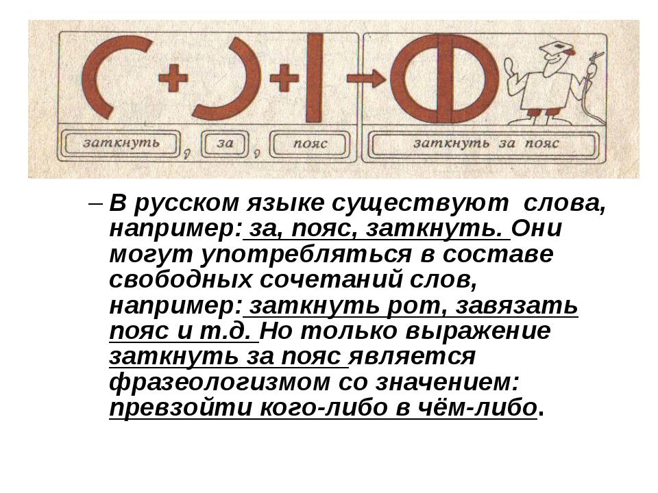 В русском языке существуют слова, например: за, пояс, заткнуть. Они могут упо...