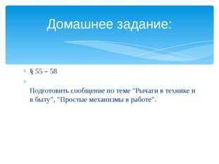 """§ 55 – 58 Подготовить сообщение по теме """"Рычаги в технике и в быту"""", """"Простые"""