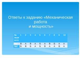 Ответы к заданию «Механическая работа и мощность» № варианта 1 2 3 4 5 6 7 8