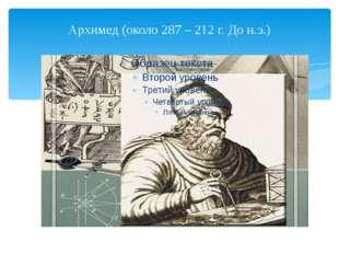 Архимед (около 287 – 212 г. До н.э.)