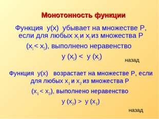 Функция y(х) убывает на множестве P, если для любых x1 и x2 из множества P (x