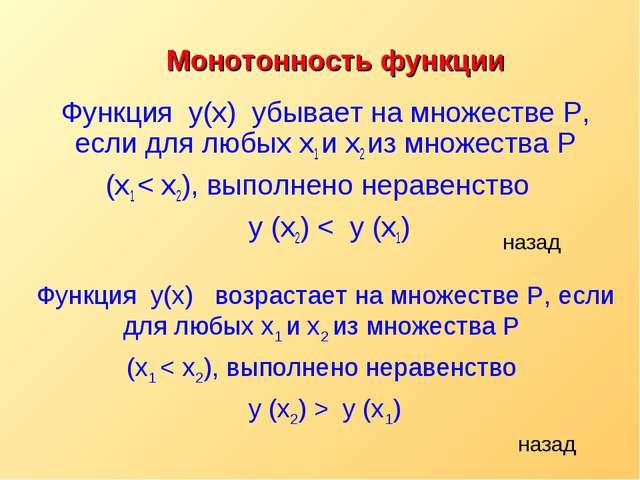 Функция y(х) убывает на множестве P, если для любых x1 и x2 из множества P (x...