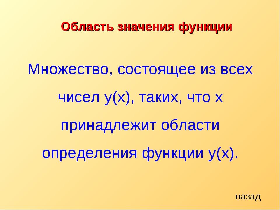 Множество, состоящее из всех чисел y(x), таких, что x принадлежит области опр...