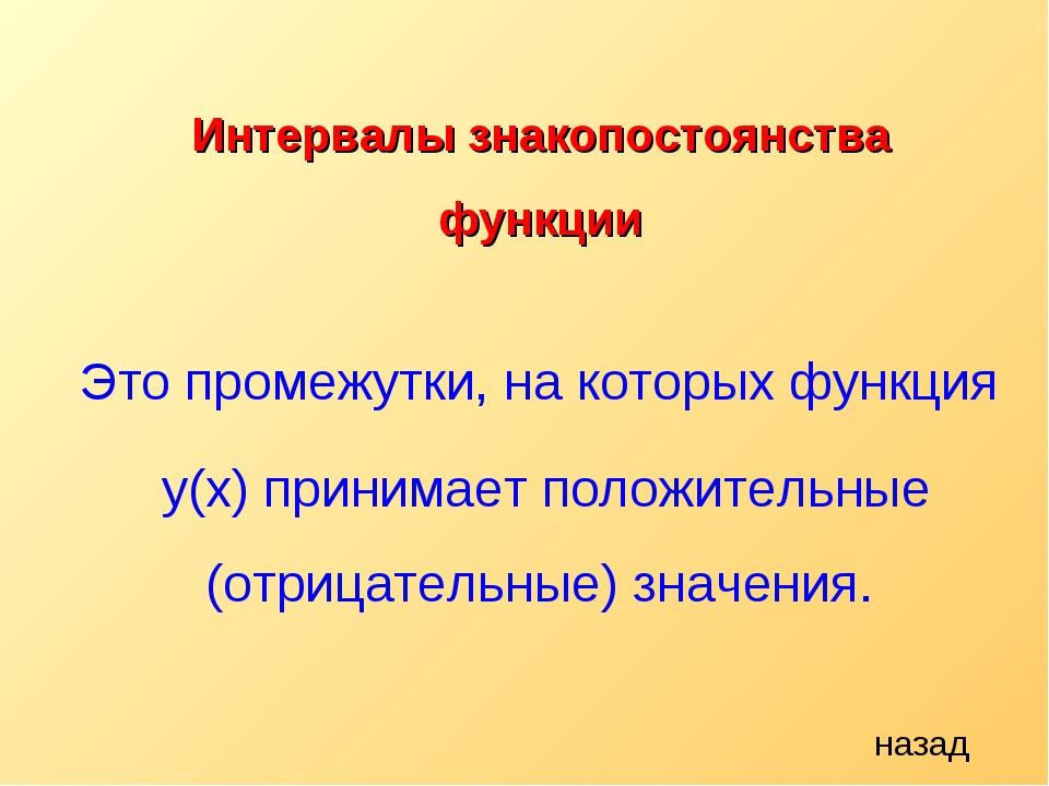 Это промежутки, на которых функция y(х) принимает положительные (отрицательны...