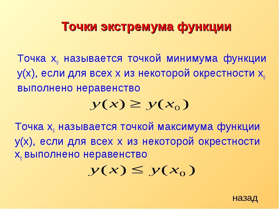 Точка x0 называется точкой минимума функции y(х), если для всех x из некоторо...
