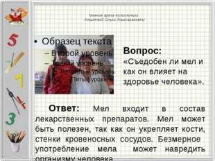 Мнение врача поликлиники Аюшеевой Ольги Жамсарановны Вопрос: «Съедобен ли ме