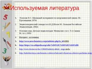 Используемая литература Полосин В.С. Школьный эксперимент по неорганической