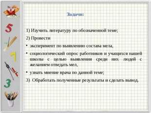 Задачи: 1) Изучить литературу по обозначенной теме; 2) Провести эксперимент