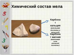 Химический состав мела Карбонат кальция (угольная кислота и кальций) Карбонат