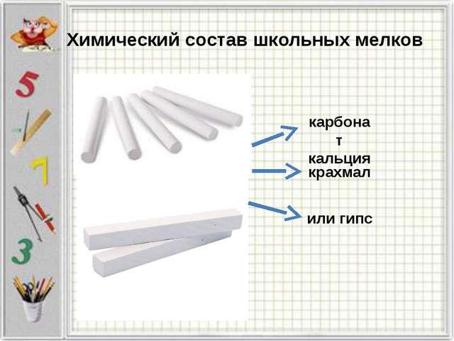 Химический состав школьных мелков карбонат кальция крахмал или гипс