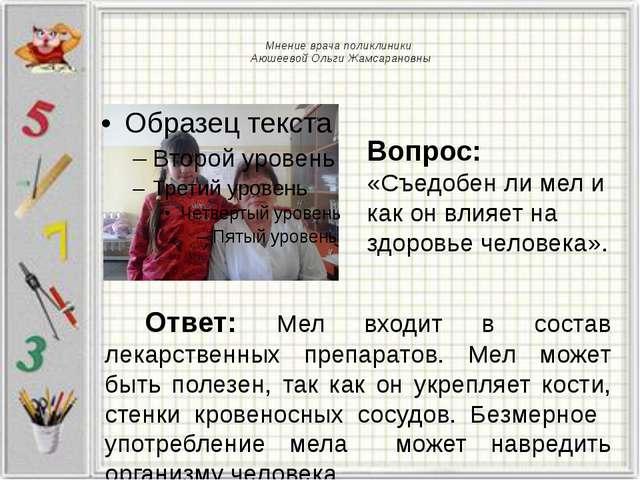 Мнение врача поликлиники Аюшеевой Ольги Жамсарановны Вопрос: «Съедобен ли ме...