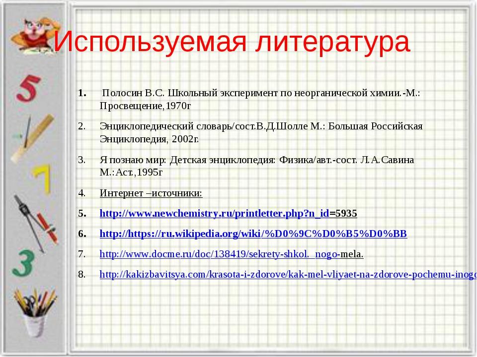 Используемая литература Полосин В.С. Школьный эксперимент по неорганической...