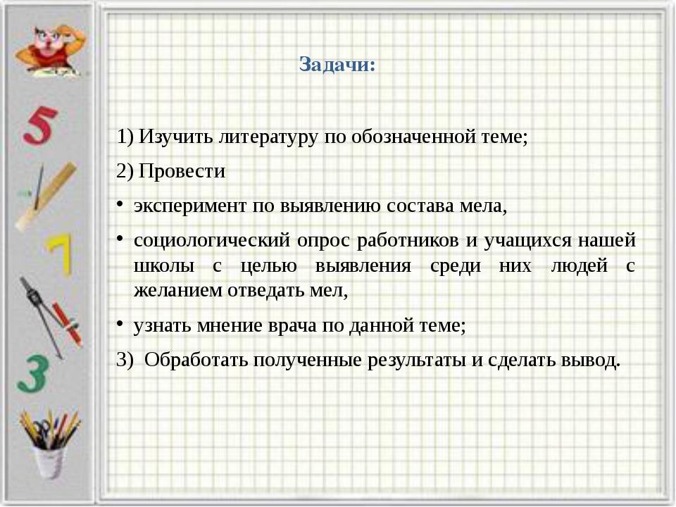 Задачи: 1) Изучить литературу по обозначенной теме; 2) Провести эксперимент...