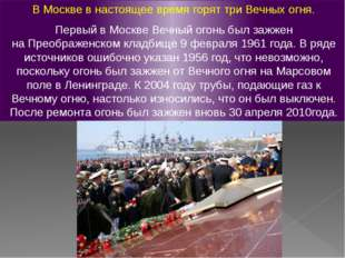 В Москве в настоящее время горят три Вечных огня. Первый в Москве Вечный ого