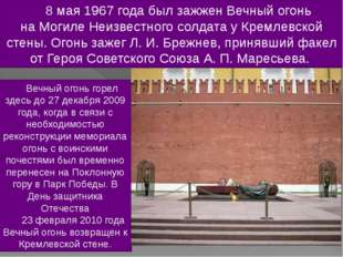 8 мая1967 годабыл зажжен Вечный огонь наМогиле Неизвестного солдатау Кре
