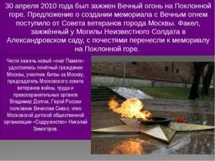 30 апреля2010 годабыл зажжен Вечный огонь наПоклонной горе. Предложение о