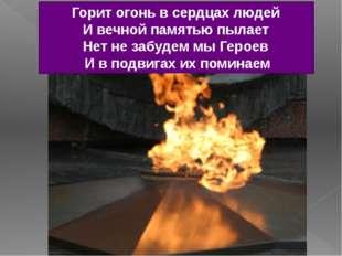 Горит огонь в сердцах людей И вечной памятью пылает Нет не забудем мы Герое