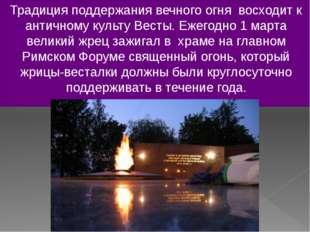 Истоки Традиция поддержания вечного огня восходит к античному культу Весты.