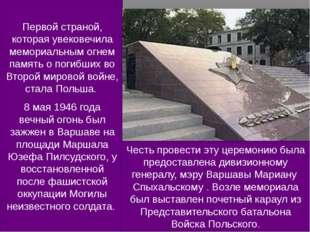Первой страной, которая увековечила мемориальным огнем память о погибших во