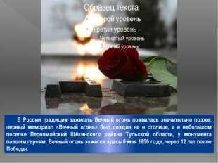 В России традиция зажигать Вечный огонь появилась значительно позже: первый